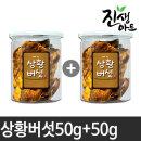 프리미엄 상황버섯 50g+50g