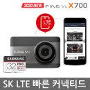 파인뷰 X700 커넥티드 블랙박스 32G 64G로 무료업 설치
