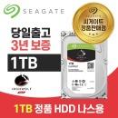 Seagate 아이언울프 SATA3 1TB NAS용 하드디스크