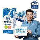 연세우유 멸균우유 비타민플러스 48팩
