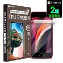 아이폰 SE2 초슬림 카멜레온 TPU 액정보호필름 2매