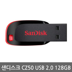 샌디스크 크루저 블레이드 USB 2.0 CZ50 128GB
