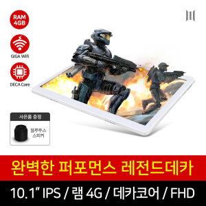 게이밍 오레오 태블릿pc 10.1 레전드데카+사은품/램4G