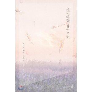 하늬바람 불어오면  김서연