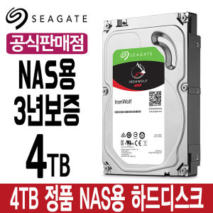 4TB Ironwolf ST4000VN008 NAS HDD +정품+우체국특송+