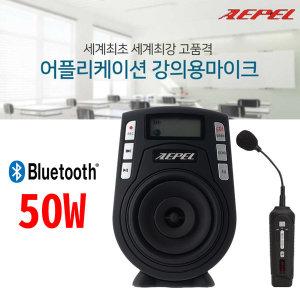 에펠폰 FC-930 강의용 유선무선 기가폰 수업용 블랙