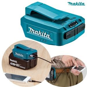 Makita 마끼다 18V용 USB충전어댑터 ADP05/USB충전기
