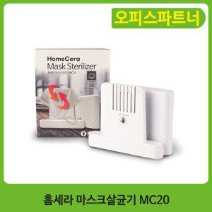 홈세라 마스크살균기 MC20