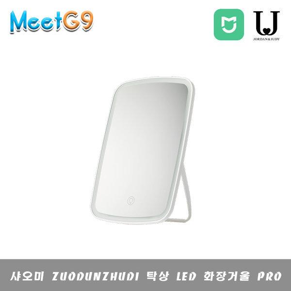 샤오미 ZUODUNZHUDI 탁상 LED 화장거울 PRO /무료배송