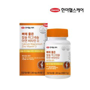 뼈에좋은칼슘마그네슘아연비타민D 3개월분 간편하게