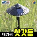 태양광 삿갓등 정원 잔디등 태양열 인테리어 야외조명