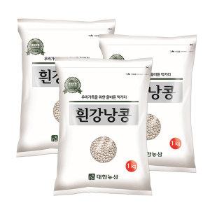 흰강낭콩 3kg(1kgx3봉) 미해군의 영양식단 네이비빈