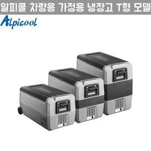 알피쿨 차량용 가정용 냉장고 T60 60L /2020년형