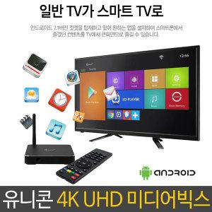 XV-PRO 디빅스플레이어 4K UHD 스마트TV변환 USB/TF