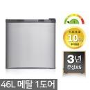 미니냉장고 46L 1등급 예쁜 원룸 소형 냉장고 메탈