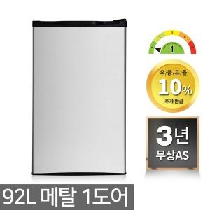 미니냉장고 92L 1등급 사무실 예쁜 소형 냉장고 메탈
