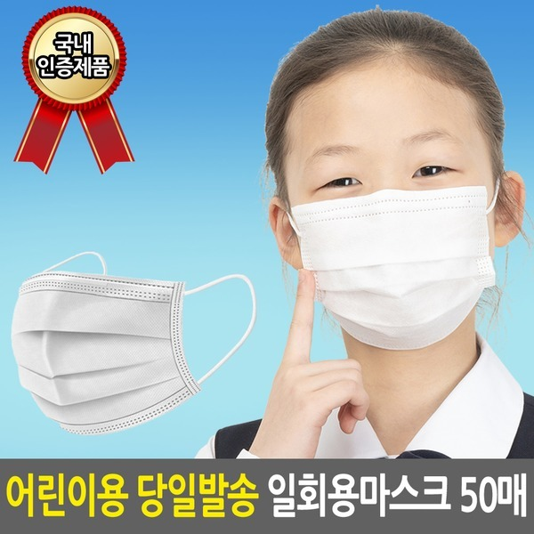 국내발송 일회용마스크 소형 3중필터 50매 어린이용
