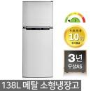 소형냉장고 138L 사무실 미니 예쁜 일반 냉장고 메탈