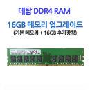 16GB 추가 업그레이드 (단품구매불가)