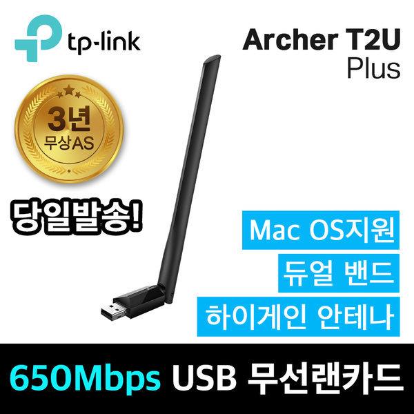Archer T2U Plus AC600 하이게인 듀얼밴드 USB랜카드