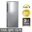 소형냉장고 150L 1등급 작은 미니 사무실냉장고 150AGR