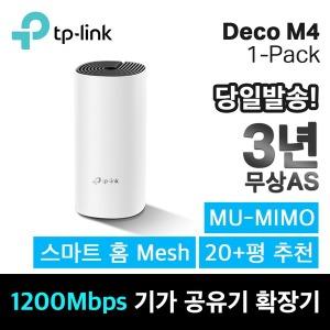 Deco M4 AC1200 홈 메시 기가  유무선 공유기(1 pack)