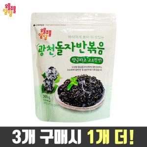 3+1) 오물조물얌얌 광천 돌자반 볶음 300g (김자반)