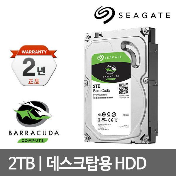 2TB Barracuda 정품 하드디스크 ST2000DM008/당일출고