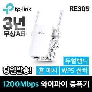 RE305 기가와이파이 증폭기 확장기 AC1200 -당일배송-