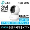 Tapo C200 IP카메라 팬/틸트 홈 보안 Wi-Fi 카메라