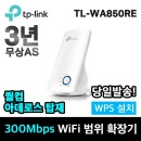 TL-WA850RE 대한민국 핫 와이파이 확장기 증폭기