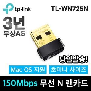 TL-WN725N TP-LINK 미니 와이파이 USB 무선 랜카드