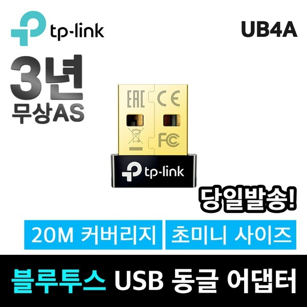 UB4A 티피링크 블루투스 4.0나노 무선 USB 동글 어댑터