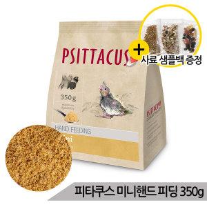 피타쿠스 미니 핸드 피딩 앵무새 아기새 이유식 350g