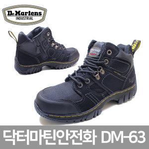 닥터마틴안전화 DM-63 6인치 항균 정전기능 내열고무