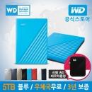 WD NEW My Passport 5TB 외장하드 블루 정품파우치증정