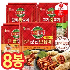 잠실맛집 군산 오징어 매콤왕교자 외 8봉 골라담기