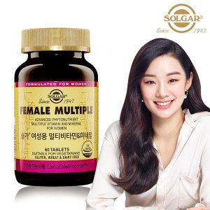 여성용 멀티비타민 미네랄 (60정/2개월)