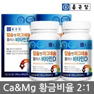 종근당 칼슘 앤 마그네슘 비타민D 2병 6개월