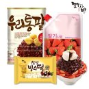 딸기 빙수세트 (우리통팥+딸기시럽+찹쌀빙수떡)
