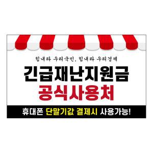 재난지원금 현수막 전국 100x60cm 사방큐방 가맹점 돈
