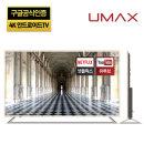 Ai65 165cm(65) 스마트TV 4K UHDTV 공식인증 구글TV