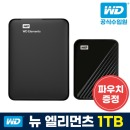 WD정식판매점_Elements Portable 1TB 외장하드