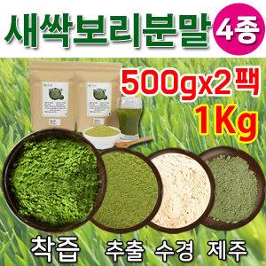 새싹보리추출1kg/수경재배/착즙/제주/햇새싹보리분말