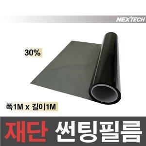 자동차 열차단 썬팅필름 농도30% 1Mx1M 재단 썬팅필름