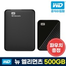 WD공식  Elements Portable 500GB 외장하드
