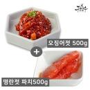 광천젓갈 반찬 김치 젓갈 명란젓 파치500g+오징어500g