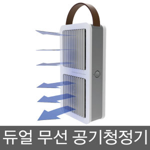 듀오클 휴대용 듀얼팬 무선 공기청정기