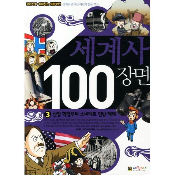 대원키즈 세계사 100장면. 3: 산업 혁명부터 소비에트 연방 해체