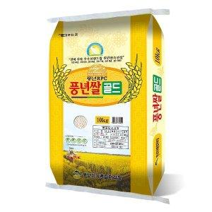 상주 풍년쌀골드 19년산 일품벼 단일품종 특등급 10kg